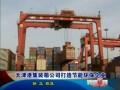天津港集装箱公司打造节能环保企业 (1038播放)