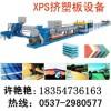 XPS挤塑板生产线山东通佳XPS挤塑板生产线有限公司