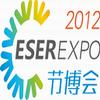 2012中国(深圳)国际节能减排和新能源科技博览会