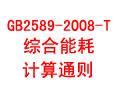 GB 2589-2008-T 综合能耗计算通则