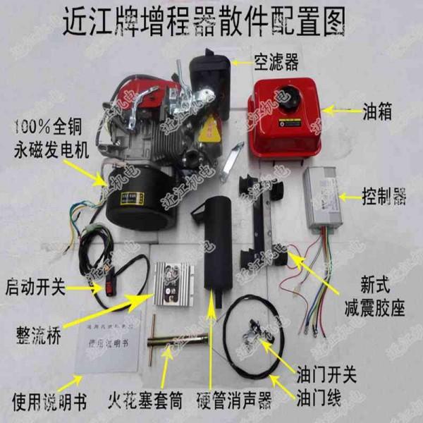 云南德宏迪庆州电动车增程器发电机 增加续航里程 3KW60V